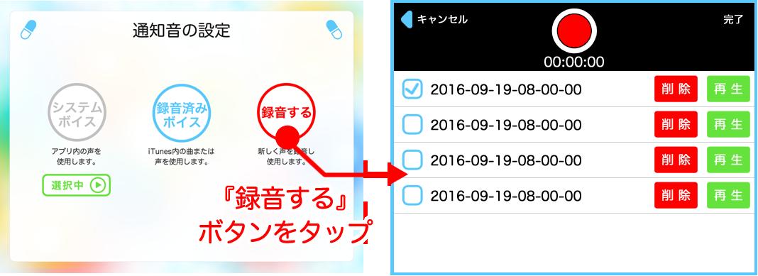 録音した音を使用ボタンを押した時のイメージ